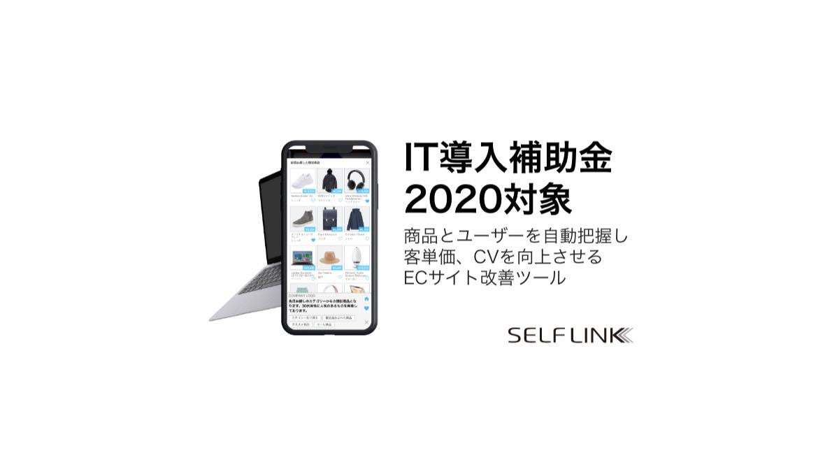 導入費用が最大75%オフに。「SELF LINK」が、経済産業省推進の「IT導入補助金2020」対象ツールに認定
