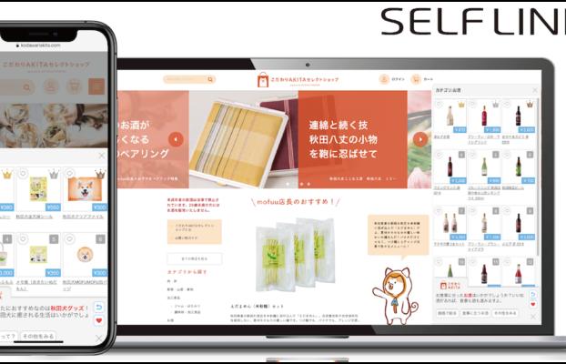 【SELF LINK導入効果】秋田の特産品ECの売上が、1.4倍に