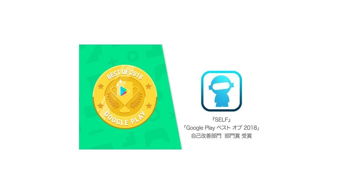 Google Play ベスト オブ 2018