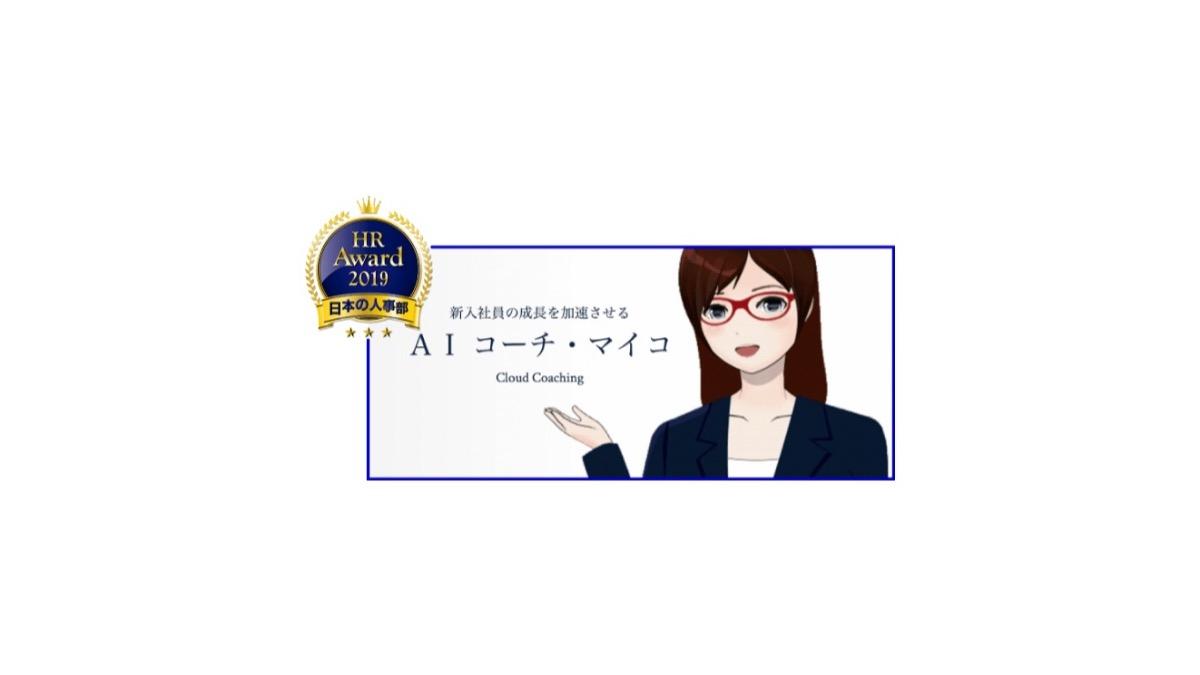 AIコーチ・マイコが、『HRアワード2019』の優秀賞を受賞