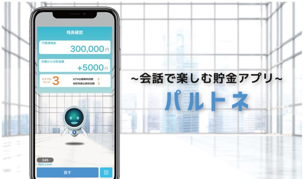 """住信SBIネット銀行リリースの貯金アプリ「パルトネ」に、""""SELF-AI エンジン""""を導入"""