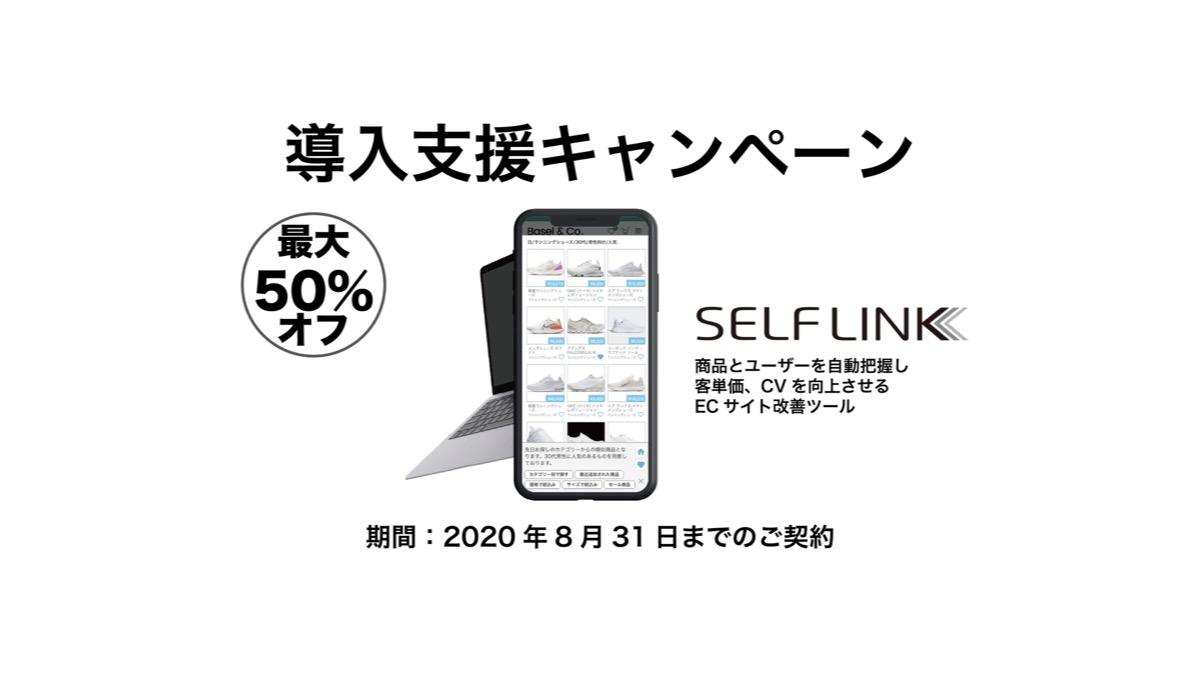 EC向けセールスAI「SELF LINK」初期費用が最大で50%オフ。新型コロナ禍でのオンライン決済促進へ