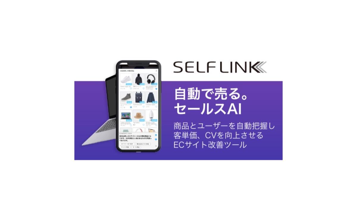 販売を自動化させるSaaS型セールスAI「SELF LINK」正式リリース