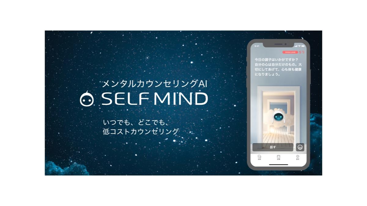 AIカウンセリングアプリ「SELF MIND」提供開始。「24時間いつでも」「安価に」「手軽に」を実現