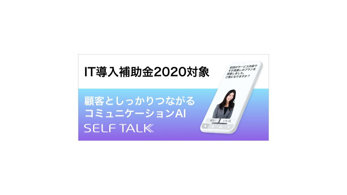 導入費用が最大75%OFF。コミュニケーションAI「SELF TALK」が、経済産業省推進の「IT導入補助金2020」対象ツールに認定