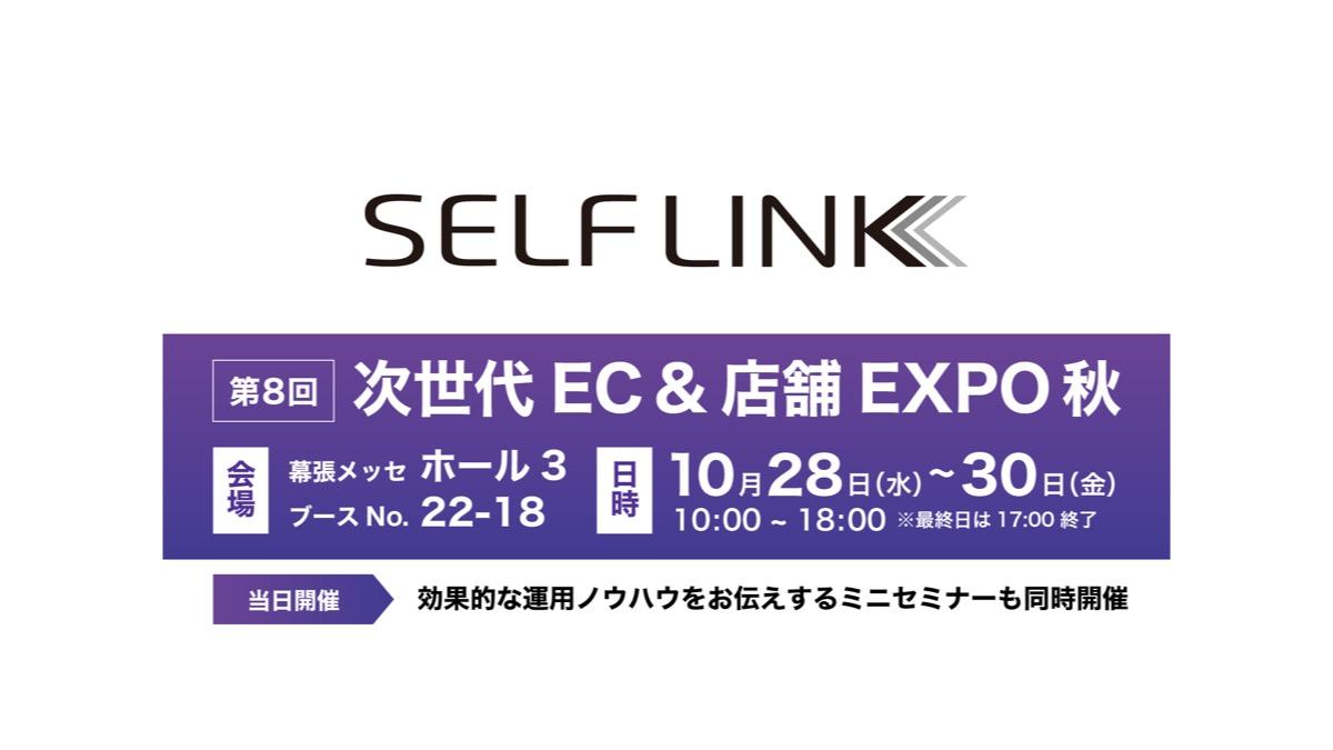 【SELF LINK】2020年秋Japan IT Weekに出展
