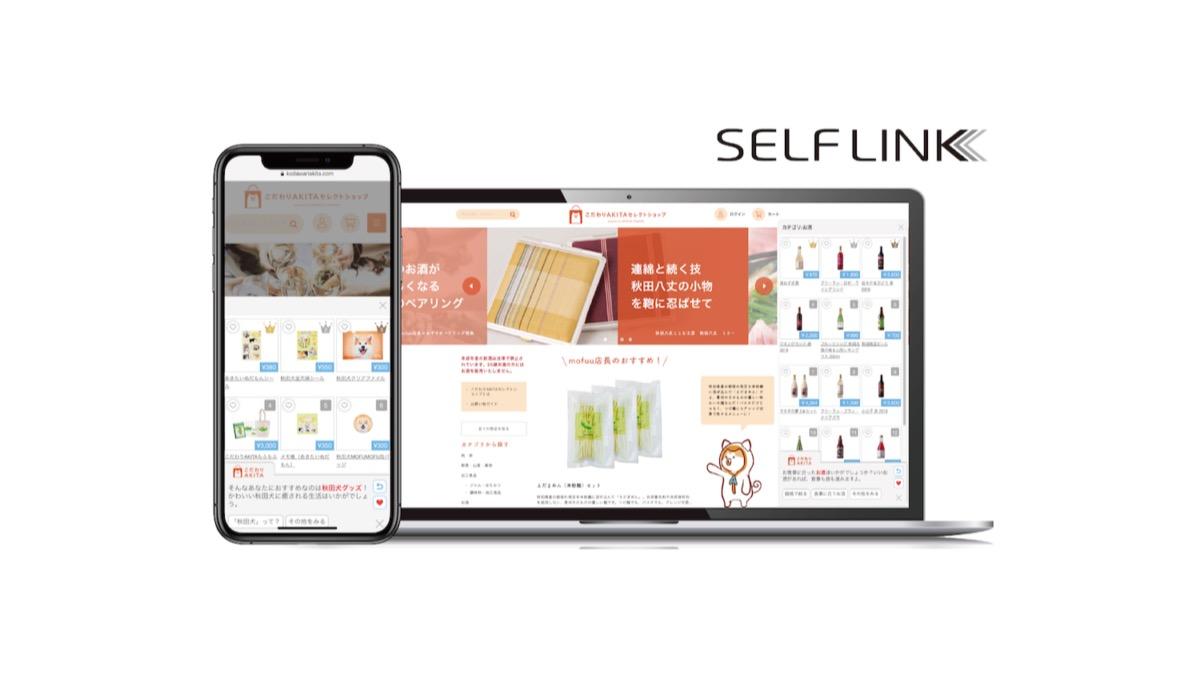【SELF LINK導入】地域特産品EC「こだわりAKITAセレクトショップ」の接客を自動化