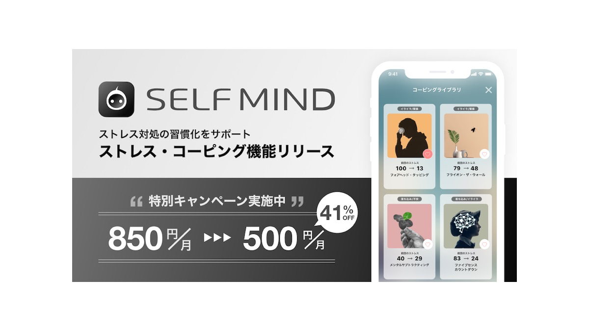 AIカウンセリングapp『SELF MIND』が、新機能「ストレス・コーピング」を実装