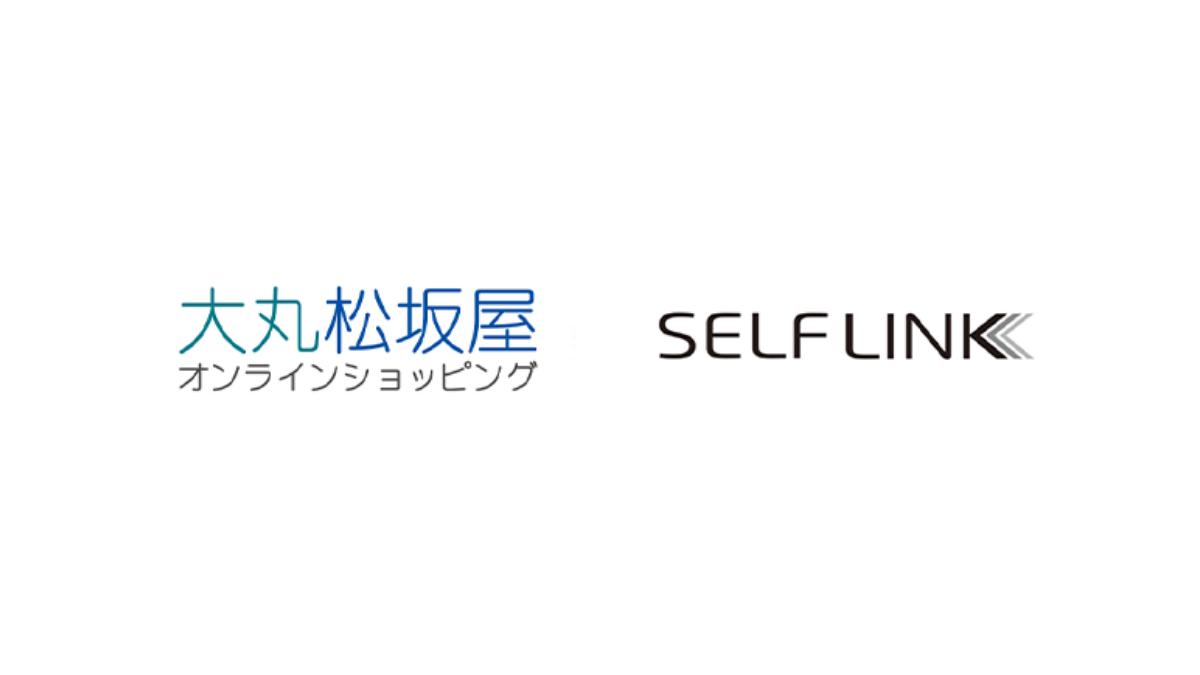 「大丸松坂屋オンラインショッピング」ECの利便性を向上させるためSELFLINK導入