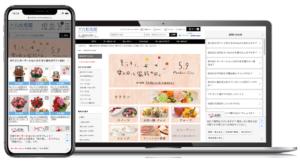 大丸松坂屋オンランショッピングのタブレット画面