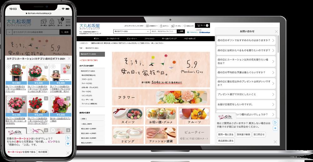大丸松坂屋オンラインショッピング検証導入