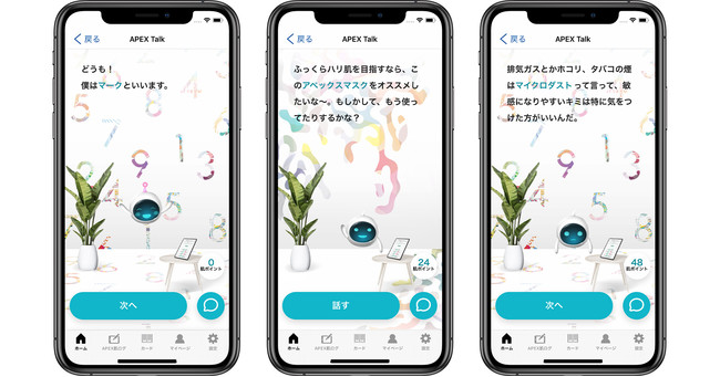 APEX Talkのアプリ画面