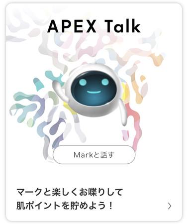 APEX Talkアプリの冒頭画面