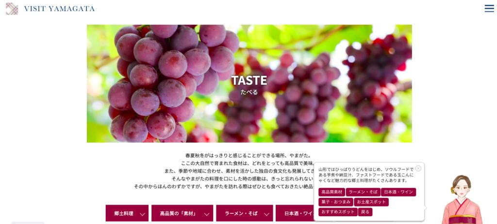 山形観光サイト「VISIT YAMAGATA」にSELF TALKが導入されたグルメ画面