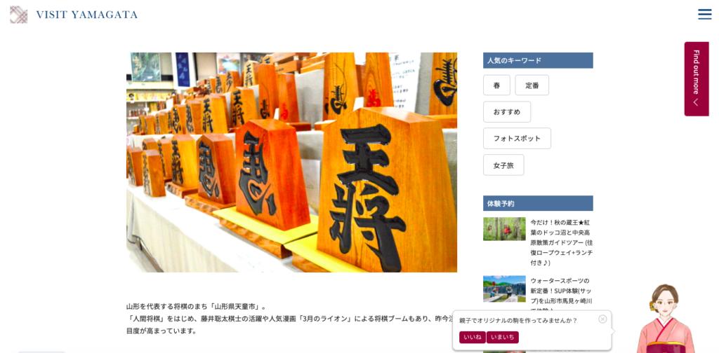 山形観光サイト「VISIT YAMAGATA」にSELF TALKが導入された画面で、ユーザー情報をもとに会話している
