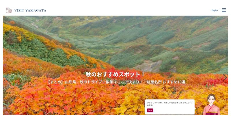 山形の観光サイト「VISIT YAMAGATA」にSELF TALKが導入されたトップ画面